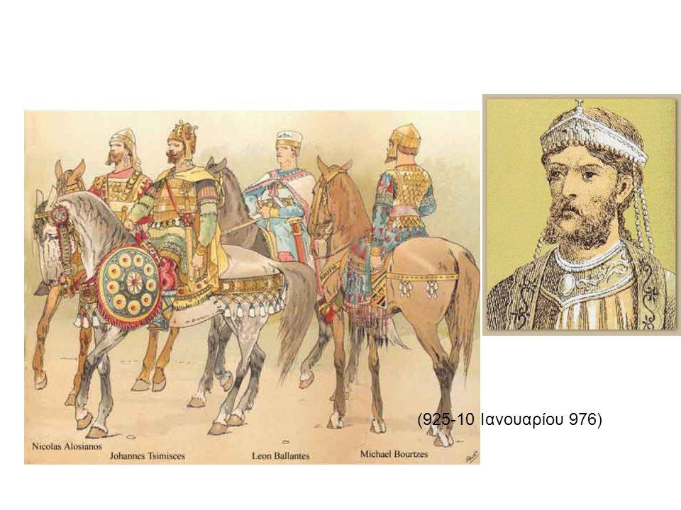 (925-10 Ιανουαρίου 976)