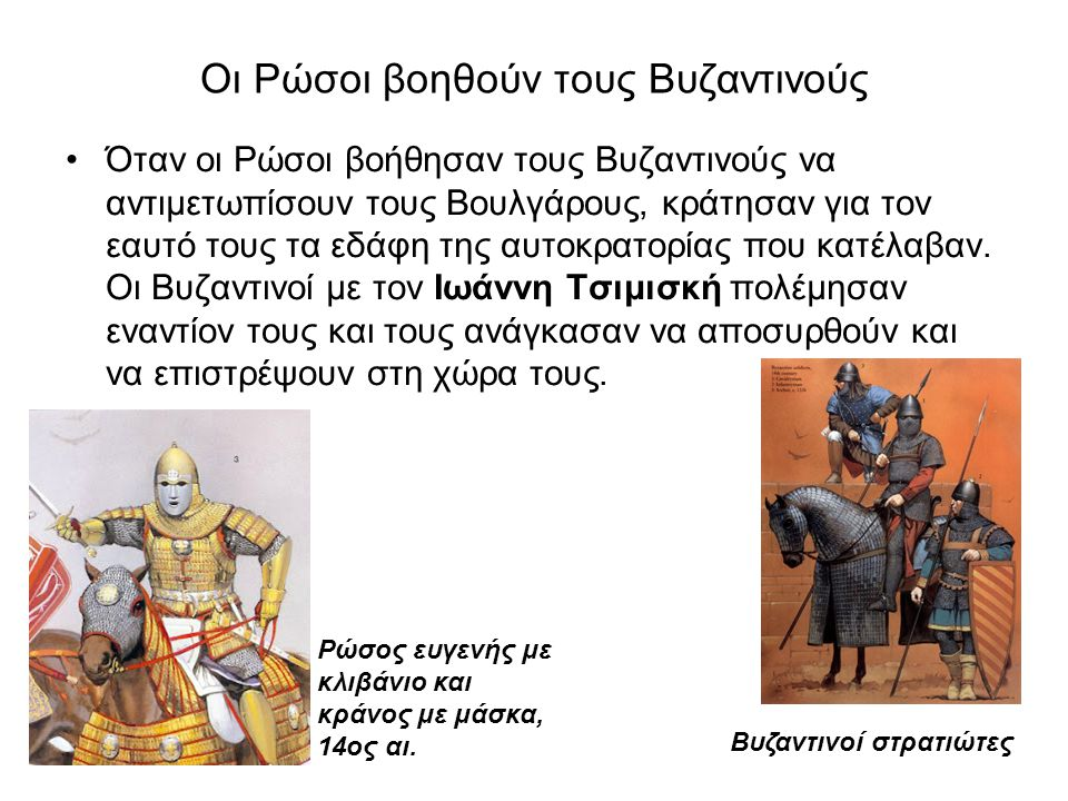 Φιλικές σχέσεις με τους Βυζαντινούς •Στα χρόνια που αυτοκράτορας ήταν ο Βασίλειος Β , και μετά, οι Ρώσοι ανέπτυξαν φιλικές σχέσεις με το Βυζάντιο και αυτό βοήθησε να αποκτήσουν οι ίδιοι και το Βυζάντιο μεγάλη πολιτική, οικονομική και πνευματική ακτινοβολία.