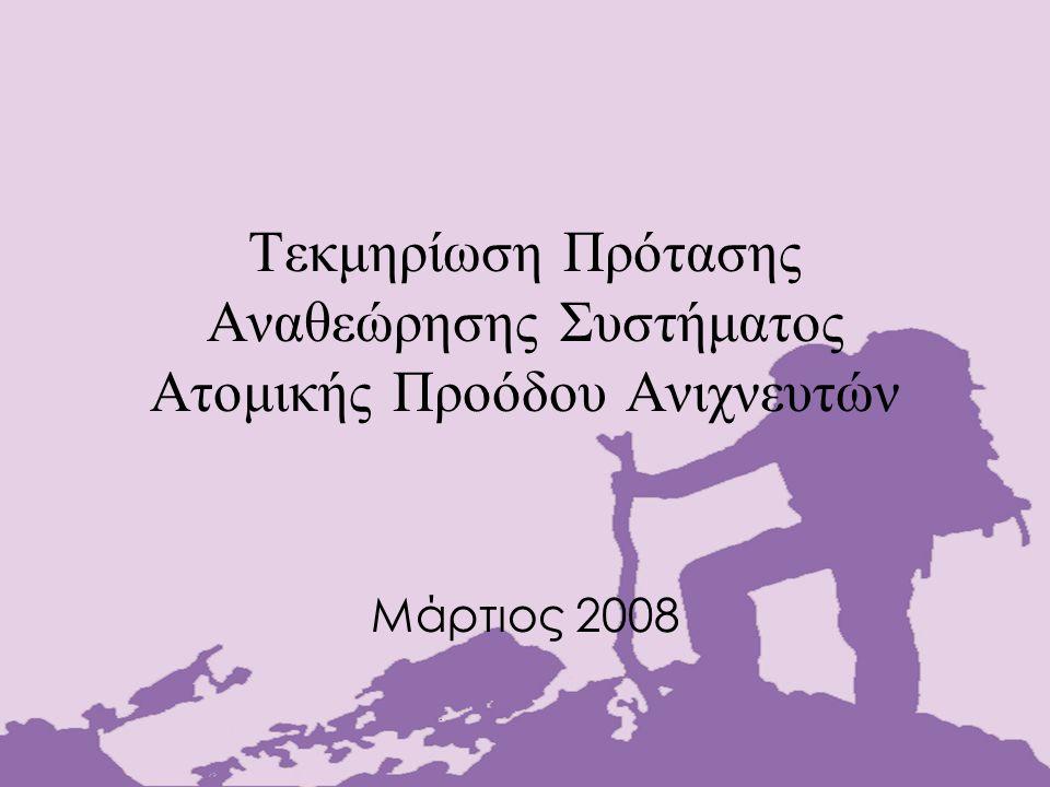 Τεκμηρίωση Πρότασης Αναθεώρησης Συστήματος Ατομικής Προόδου Ανιχνευτών Μάρτιος 2008