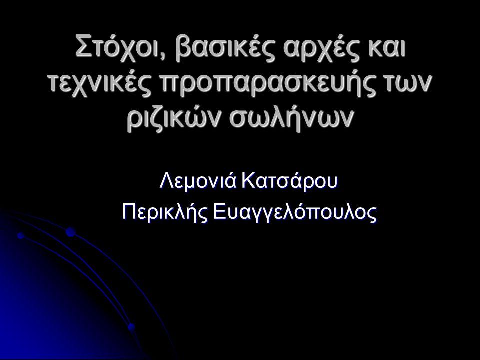 Στόχοι, βασικές αρχές και τεχνικές προπαρασκευής των ριζικών σωλήνων Λεμονιά Κατσάρου Περικλής Ευαγγελόπουλος