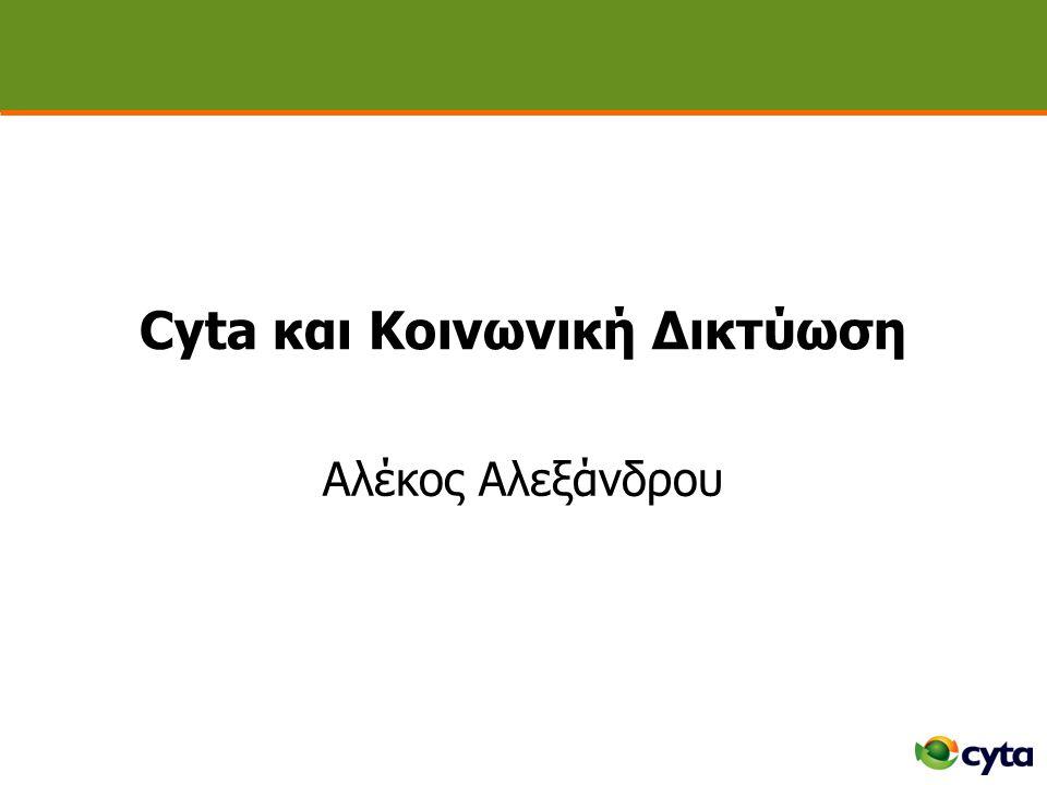 Cyta και Κοινωνική Δικτύωση Αλέκος Αλεξάνδρου