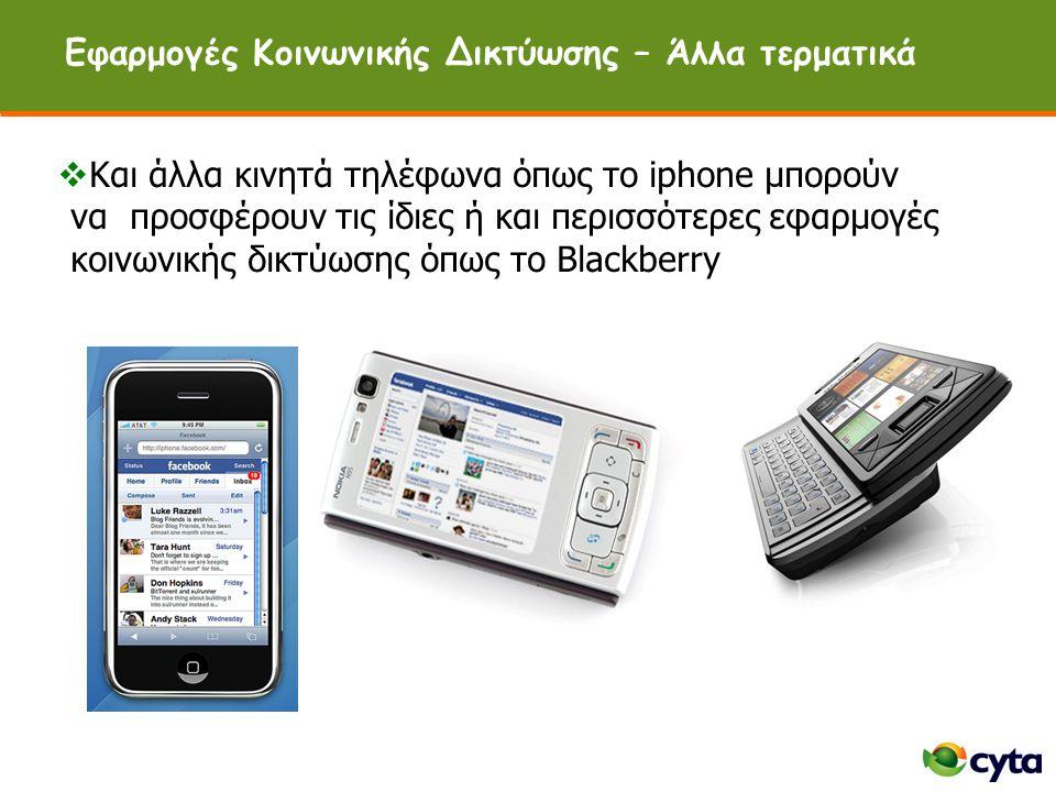 Εφαρμογές Κοινωνικής Δικτύωσης – Άλλα τερματικά  Και άλλα κινητά τηλέφωνα όπως το iphone μπορούν να προσφέρουν τις ίδιες ή και περισσότερες εφαρμογές κοινωνικής δικτύωσης όπως το Blackberry