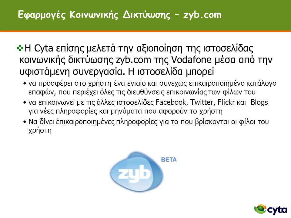 Εφαρμογές Κοινωνικής Δικτύωσης – zyb.com  Η Cyta επίσης μελετά την αξιοποίηση της ιστοσελίδας κοινωνικής δικτύωσης zyb.com της Vodafone μέσα από την υφιστάμενη συνεργασία.