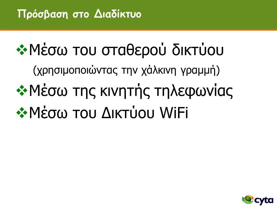 Πρόσβαση στο Διαδίκτυο  Μέσω του σταθερού δικτύου (χρησιμοποιώντας την χάλκινη γραμμή)  Μέσω της κινητής τηλεφωνίας  Μέσω του Δικτύου WiFi