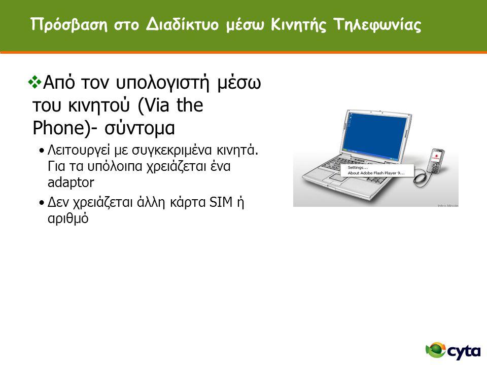 Πρόσβαση στο Διαδίκτυο μέσω Κινητής Τηλεφωνίας  Από τον υπολογιστή μέσω του κινητού (Via the Phone)- σύντομα •Λειτουργεί με συγκεκριμένα κινητά.