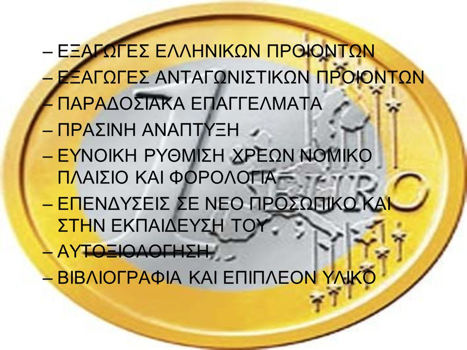 Εξαγωγές Ελληνικών Προϊόντων Εν καιρώ κρίσης μια από τις λύσεις που ενδείκνυται είναι η εξαγωγή προϊόντων.
