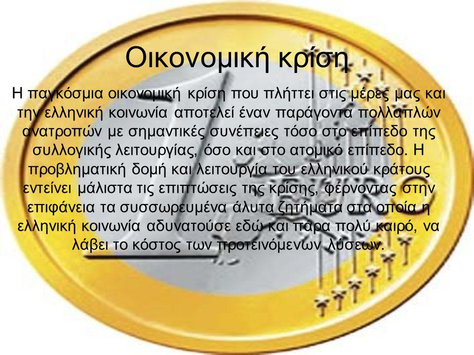 Η ΕΕ είναι ο κύριος προορισμός των ελληνικών αγροτικών προϊόντων.