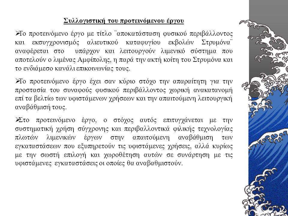 Συλλογιστική του προτεινόμενου έργου  Το προτεινόμενο έργο με τίτλο ¨αποκατάσταση φυσικού περιβάλλοντος και εκσυγχρονισμός αλιευτικού καταφυγίου εκβο