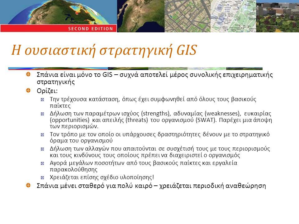 Η ουσιαστική στρατηγική GIS Σπάνια είναι μόνο το GIS – συχνά αποτελεί μέρος συνολικής επιχειρηματικής στρατηγικής Ορίζει: Την τρέχουσα κατάσταση, όπως έχει συμφωνηθεί από όλους τους βασικούς παίκτες Δήλωση των παραμέτρων ισχύος (strengths), αδυναμίας (weaknesses), ευκαιρίας (opportunities) και απειλής (threats) του οργανισμού (SWAT).