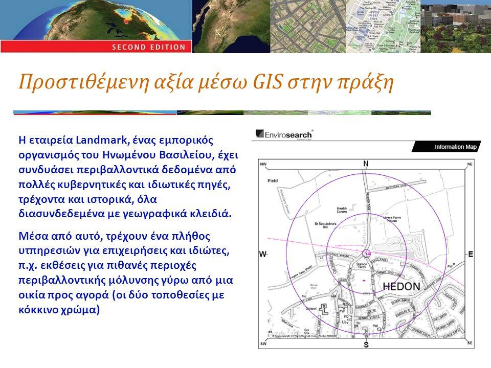 Προστιθέμενη αξία μέσω GIS στην πράξη Η εταιρεία Landmark, ένας εμπορικός οργανισμός του Ηνωμένου Βασιλείου, έχει συνδυάσει περιβαλλοντικά δεδομένα από πολλές κυβερνητικές και ιδιωτικές πηγές, τρέχοντα και ιστορικά, όλα διασυνδεδεμένα με γεωγραφικά κλειδιά.