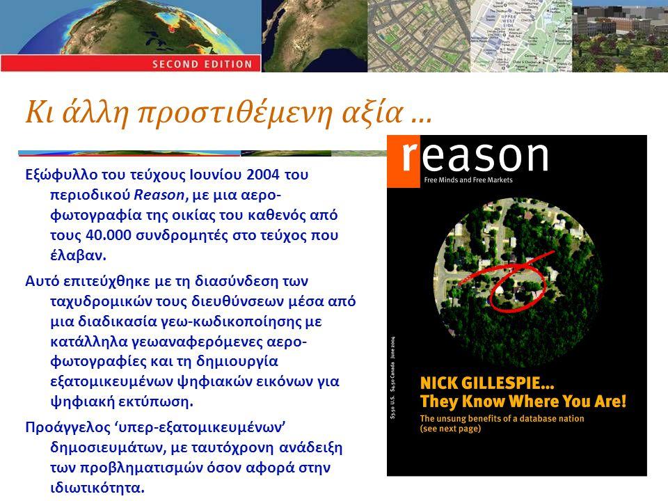Κι άλλη προστιθέμενη αξία … Εξώφυλλο του τεύχους Ιουνίου 2004 του περιοδικού Reason, με μια αερο- φωτογραφία της οικίας του καθενός από τους 40.000 συνδρομητές στο τεύχος που έλαβαν.
