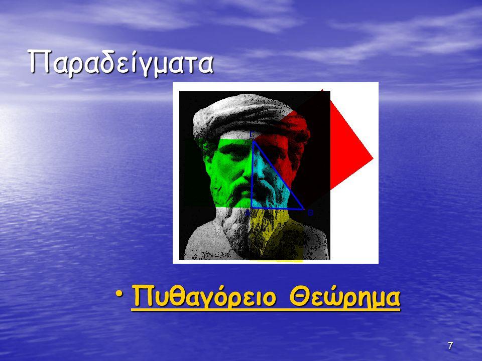 7 Παραδείγματα • Πυθαγόρειο Θεώρημα Πυθαγόρειο Θεώρημα Πυθαγόρειο Θεώρημα