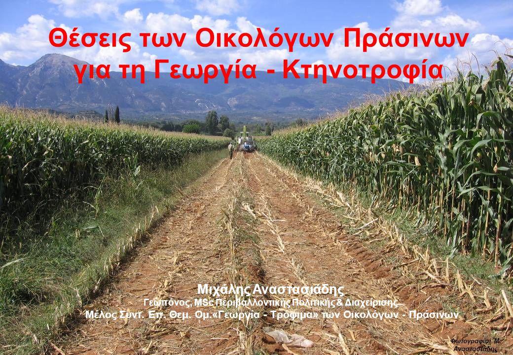 Θέσεις των Οικολόγων Πράσινων για τη Γεωργία - Κτηνοτροφία Φωτογραφία: Μ.