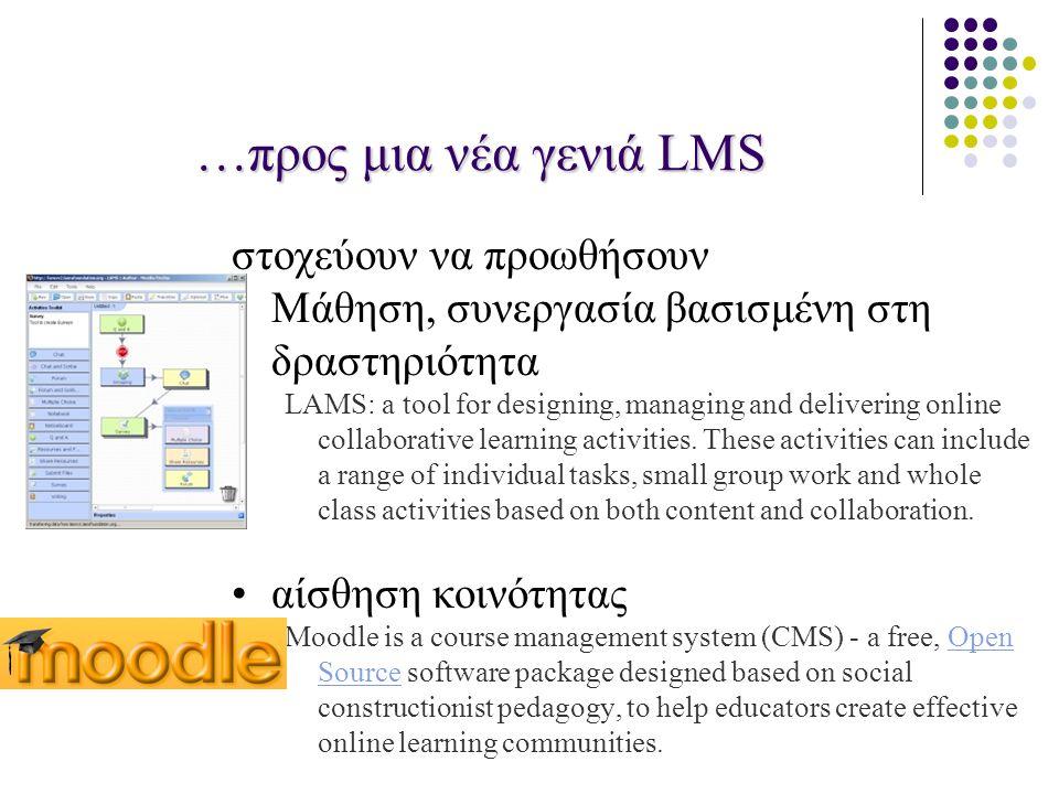 …προς μια νέα γενιά LMS στοχεύουν να προωθήσουν •Μάθηση, συνεργασία βασισμένη στη δραστηριότητα LAMS: a tool for designing, managing and delivering online collaborative learning activities.