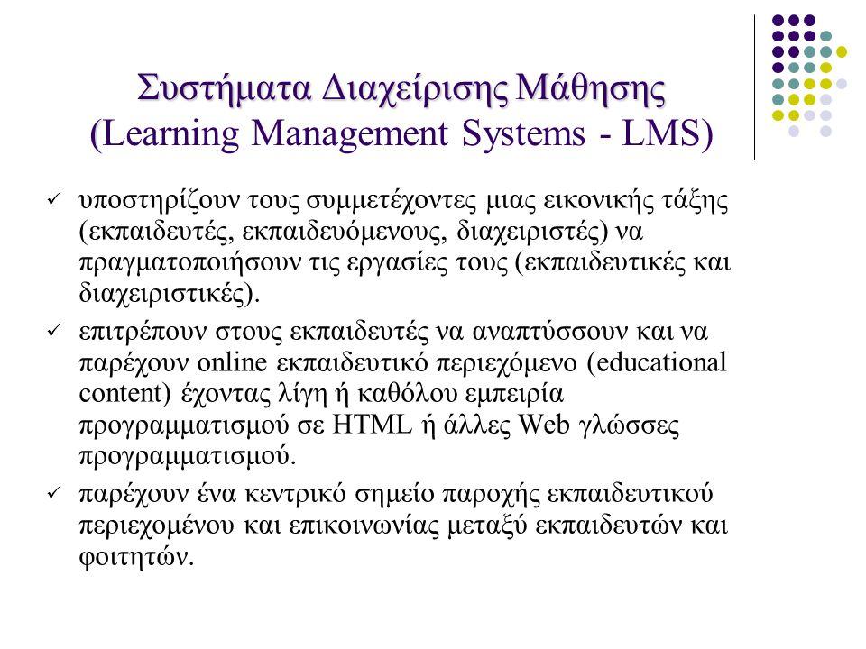  υποστηρίζουν τους συμμετέχοντες μιας εικονικής τάξης (εκπαιδευτές, εκπαιδευόμενους, διαχειριστές) να πραγματοποιήσουν τις εργασίες τους (εκπαιδευτικές και διαχειριστικές).