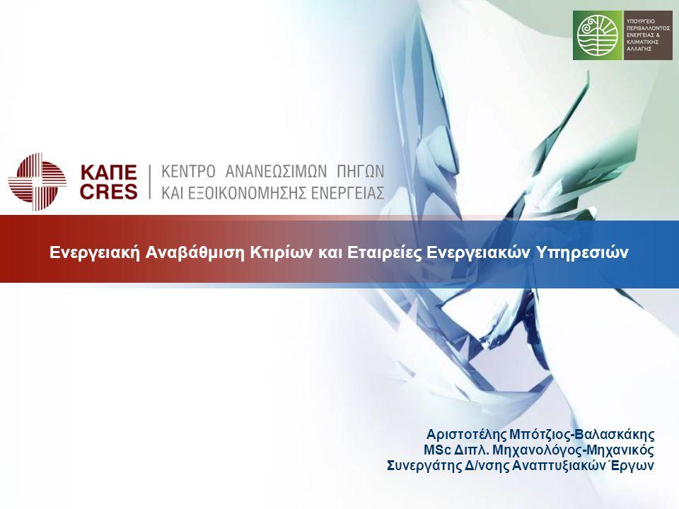 Αριστοτέλης Μπότζιος-Βαλασκάκης MSc Διπλ.