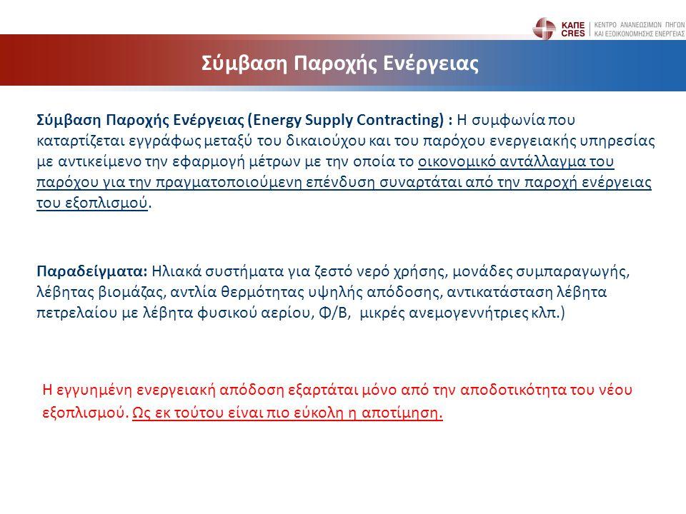 Σύμβαση Παροχής Ενέργειας Σύμβαση Παροχής Ενέργειας (Energy Supply Contracting) : Η συμφωνία που καταρτίζεται εγγράφως μεταξύ του δικαιούχου και του παρόχου ενεργειακής υπηρεσίας με αντικείμενο την εφαρμογή μέτρων με την οποία το οικονομικό αντάλλαγμα του παρόχου για την πραγματοποιούμενη επένδυση συναρτάται από την παροχή ενέργειας του εξοπλισμού.