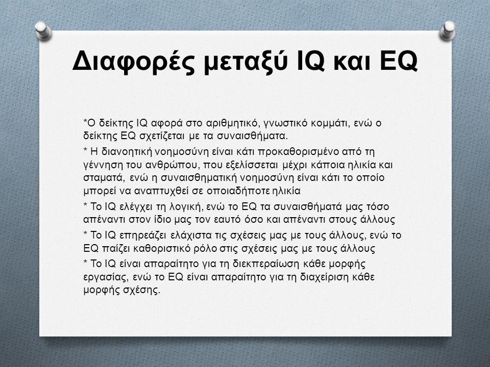Διαφορές μεταξύ IQ και EQ * Ο δείκτης IQ αφορά στο αριθμητικό, γνωστικό κομμάτι, ενώ ο δείκτης EQ σχετίζεται με τα συναισθήματα. * Η διανοητική νοημοσ