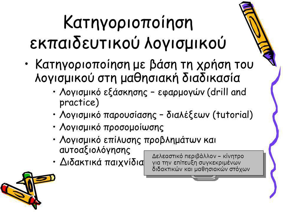 Κατηγοριοποίηση εκπαιδευτικού λογισμικού •Κατηγοριοποίηση με βάση τη χρήση του λογισμικού στη μαθησιακή διαδικασία •Λογισμικό εξάσκησης – εφαρμογών (drill and practice) •Λογισμικό παρουσίασης – διαλέξεων (tutorial) •Λογισμικό προσομοίωσης •Λογισμικό επίλυσης προβλημάτων και αυτοαξιολόγησης •Διδακτικά παιχνίδια Δελεαστικό περιβάλλον – κίνητρο για την επίτευξη συγκεκριμένων διδακτικών και μαθησιακών στόχων Δελεαστικό περιβάλλον – κίνητρο για την επίτευξη συγκεκριμένων διδακτικών και μαθησιακών στόχων
