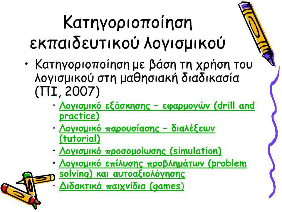 Βιβλιογραφία •ΕΑΙΤΥ (2007α).Επιμορφωτικό υλικό για την εκπαίδευση των επιμορφωτών στα ΠΑΚΕ.