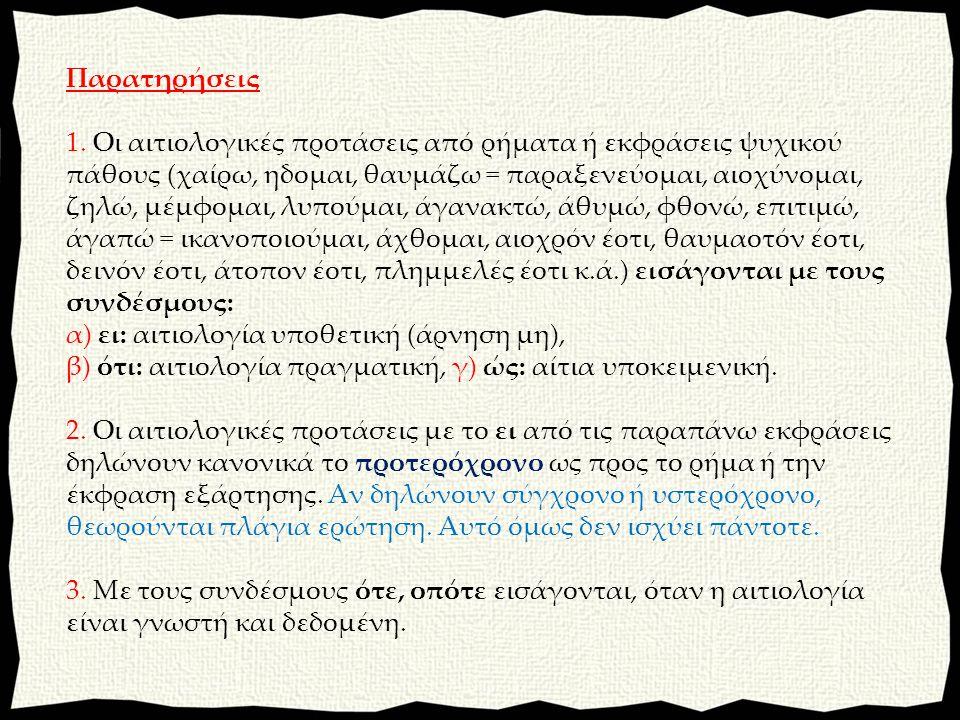 Παρατηρήσεις 1. Οι αιτιολογικές προτάσεις από ρήματα ή εκφράσεις ψυχικού πάθους (χαίρω, ηδομαι, θαυμάζω = παραξενεύομαι, αιοχύνομαι, ζηλώ, μέμφομαι, λ