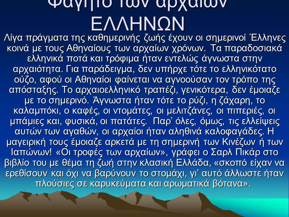 Φαγητό των αρχαίων ΕΛΛΗΝΩΝ Λίγα πράγματα της καθημερινής ζωής έχουν οι σημερινοί Έλληνες κοινά με τους Αθηναίους των αρχαίων χρόνων. Τα παραδοσιακά ελ