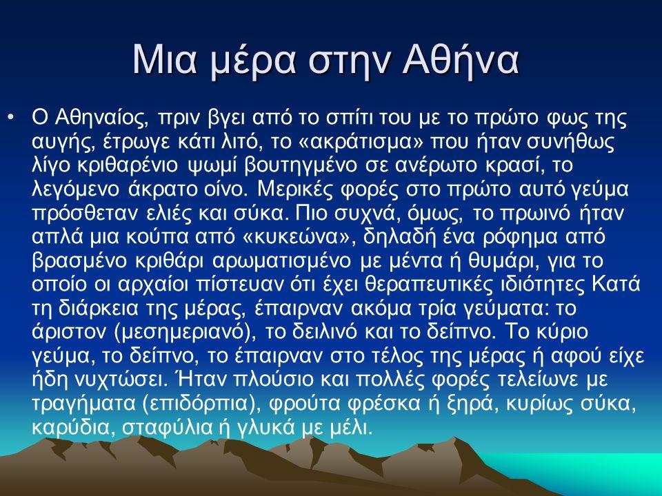 Μια μέρα στην Αθήνα Μια μέρα στην Αθήνα •Ο Αθηναίος, πριν βγει από το σπίτι του με το πρώτο φως της αυγής, έτρωγε κάτι λιτό, το «ακράτισμα» που ήταν σ
