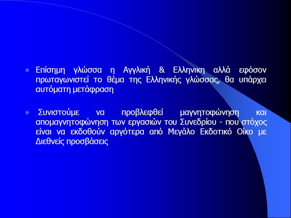  Επίσημη γλώσσα η Αγγλική & Ελληνικη αλλά εφόσον πρωταγωνιστεί το θέμα της Ελληνικής γλώσσας, θα υπάρχει αυτόματη μετάφραση  Συνιστούμε να προβλεφθε