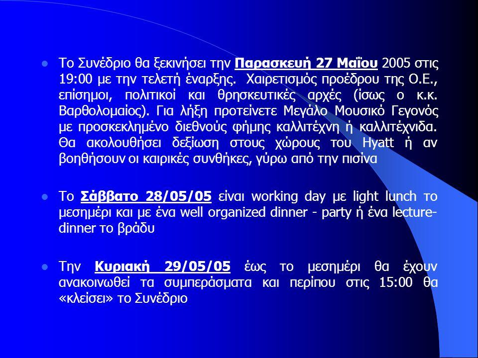  Το Συνέδριο θα ξεκινήσει την Παρασκευή 27 Μαΐου 2005 στις 19:00 με την τελετή έναρξης. Χαιρετισμός προέδρου της Ο.Ε., επίσημοι, πολιτικοί και θρησκε