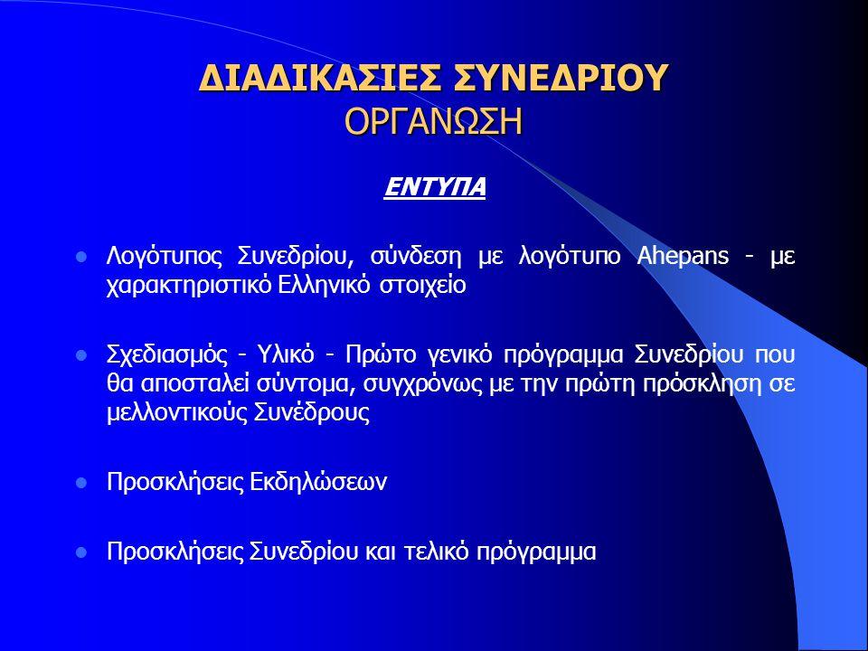 ΔΙΑΔΙΚΑΣΙΕΣ ΣΥΝΕΔΡΙΟΥ ΟΡΓΑΝΩΣΗ ΕΝΤΥΠΑ  Λογότυπος Συνεδρίου, σύνδεση με λογότυπο Ahepans - με χαρακτηριστικό Ελληνικό στοιχείο  Σχεδιασμός - Υλικό -