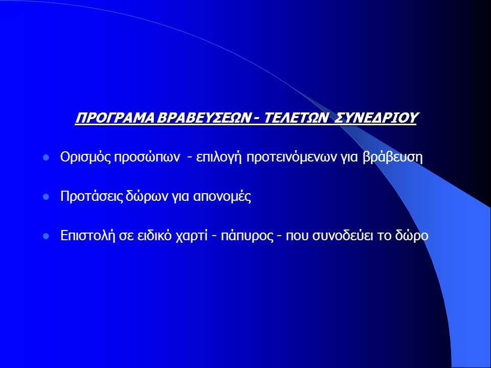 •Προσκλησεις στους επισημους απο τωρα •Καθορισμος οικονομικης επιτροπης (District Gov., Προεδρος Οργανωτικης,Υπευθ.