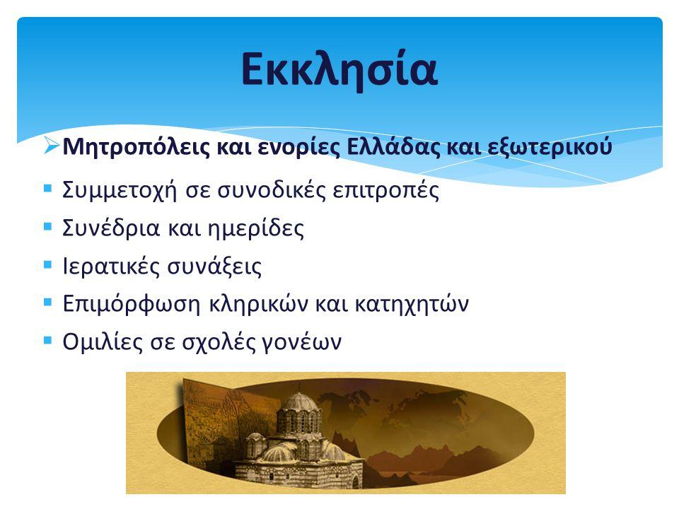  Μητροπόλεις και ενορίες Ελλάδας και εξωτερικού  Συμμετοχή σε συνοδικές επιτροπές  Συνέδρια και ημερίδες  Ιερατικές συνάξεις  Επιμόρφωση κληρικών