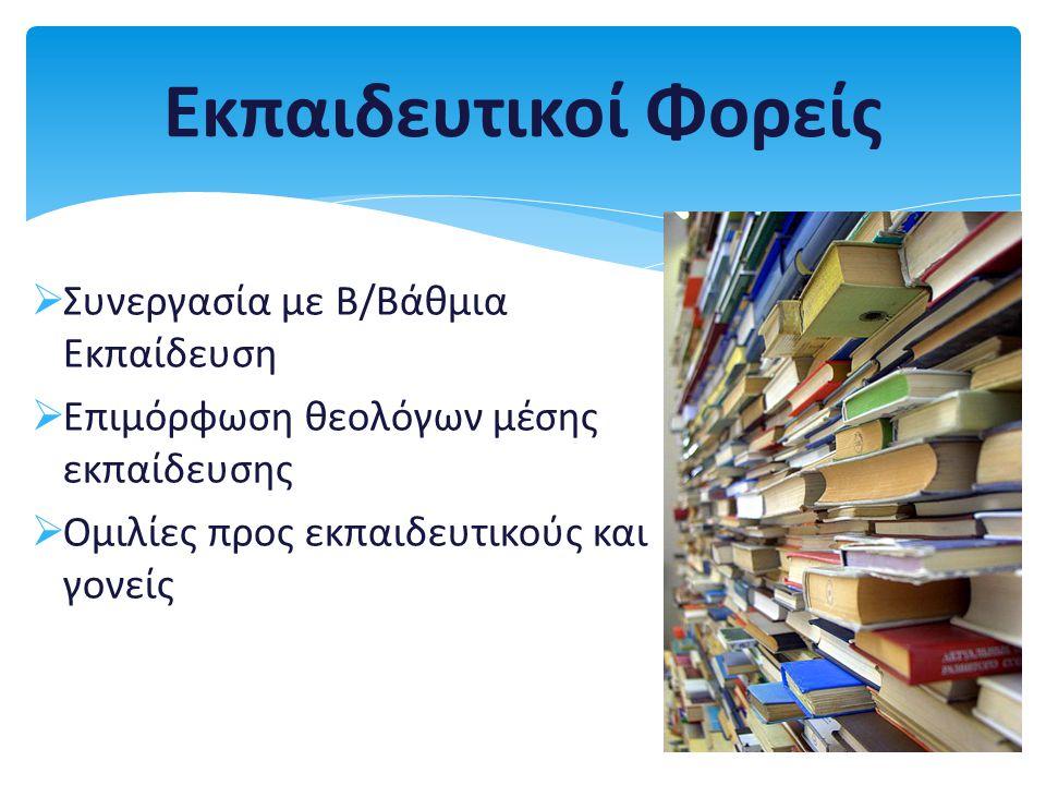  Συνεργασία με Β/Βάθμια Εκπαίδευση  Επιμόρφωση θεολόγων μέσης εκπαίδευσης  Ομιλίες προς εκπαιδευτικούς και γονείς Εκπαιδευτικοί Φορείς