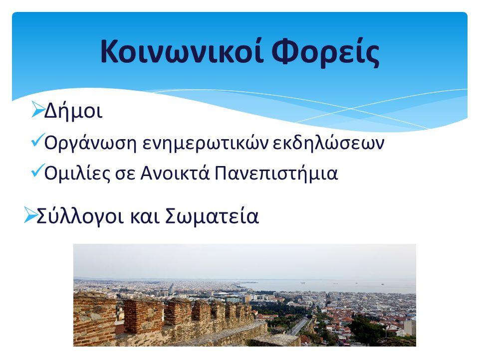 ΜΜΕ  Ραδιόφωνο (ΡΣ της Εκκλησίας της Ελλάδος, Λυδία, ΡΣ Πολυ- γύρου κ.α.)  Τηλεόραση (ΕΡΤ, BBC, 4Ε, TV100 κ.α.)  Τύπος (Άρθρα σε εφημερίδες, περιοδικά κ.α.)  Ίντερνετ (δημοσιεύσεις και οπτικοακουστικό υλικό) Κοινωνία