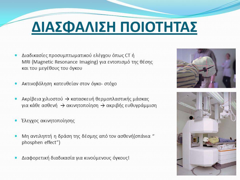 ΔΙΑΣΦΑΛΙΣΗ ΠΟΙΟΤΗΤΑΣ  Διαδικασίες προσυμπτωματικού ελέγχου όπως CT ή MRI (Magnetic Resonance Imaging) για εντοπισμό της θέσης και του μεγέθους του όγ
