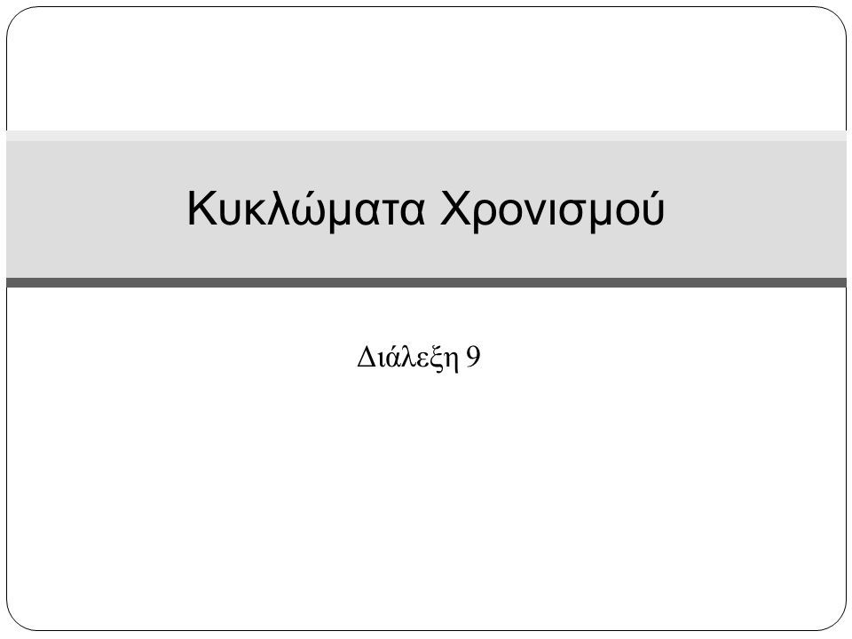 Ψηφιακά Ολοκληρωμένα Κυκλώματα και Συστήματα 2008 – Καθηγητής Κωνσταντίνος Ευσταθίου Δομή της διάλεξης  Schmitt Trigger  Πολυδονητές  Ο Χρονιστής 555  Ταλαντωτής δακτυλίου  Ασκήσεις 2