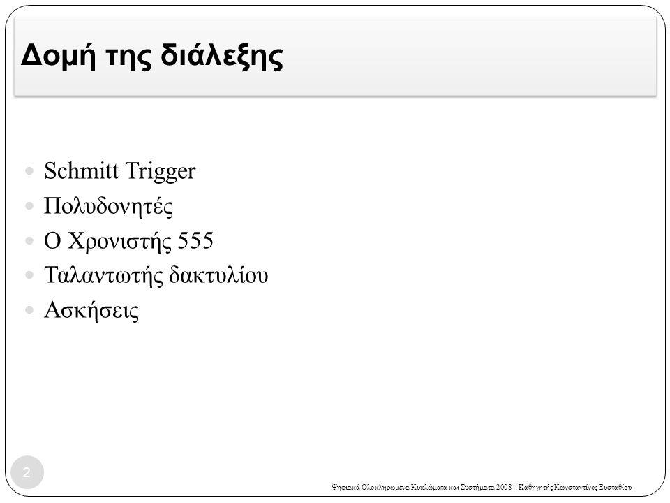 Ψηφιακά Ολοκληρωμένα Κυκλώματα και Συστήματα 2008 – Καθηγητής Κωνσταντίνος Ευσταθίου Άσκηση 4 – Εκφώνηση 33  Χρησιμοποιώντας το κύκλωμα του παρακάτω σχήματος, σχεδιάστε ένα μονοσταθές κύκλωμα λογικής CMOS στο οποίο R on =100Ω, V DD =5V και V TH =0.4V DD.