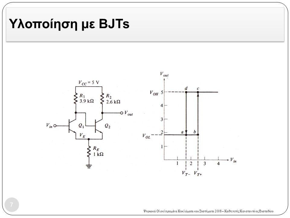 Ψηφιακά Ολοκληρωμένα Κυκλώματα και Συστήματα 2008 – Καθηγητής Κωνσταντίνος Ευσταθίου Υλοποίηση με CMOS (1) 8