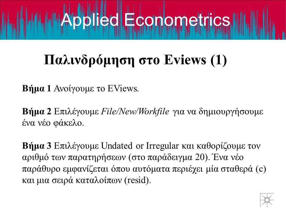 Applied Econometrics Παλινδρόμηση στο Eviews (1) (1) Βήμα 1 Ανοίγουμε το EViews.