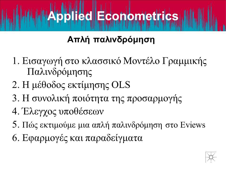 Applied Econometrics Απλή παλινδρόμηση Applied Econometrics 1.