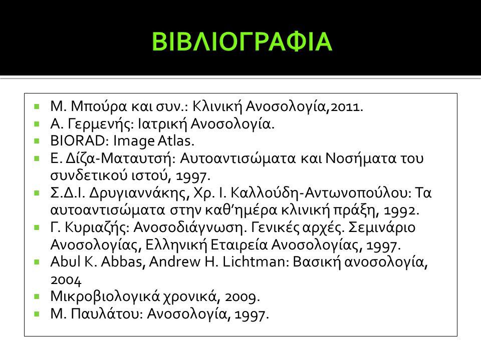  Μ. Μπούρα και συν.: Κλινική Ανοσολογία,2011.  Α. Γερμενής: Ιατρική Ανοσολογία.  BIORAD: Image Atlas.  Ε. Δίζα-Ματαυτσή: Αυτοαντισώματα και Νοσήμα