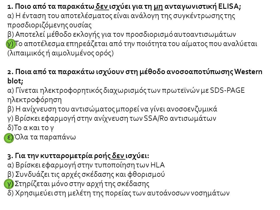 1. Ποιο από τα παρακάτω δεν ισχύει για τη μη ανταγωνιστική ELISA; α) Η ένταση του αποτελέσματος είναι ανάλογη της συγκέντρωσης της προσδιοριζόμενης ου