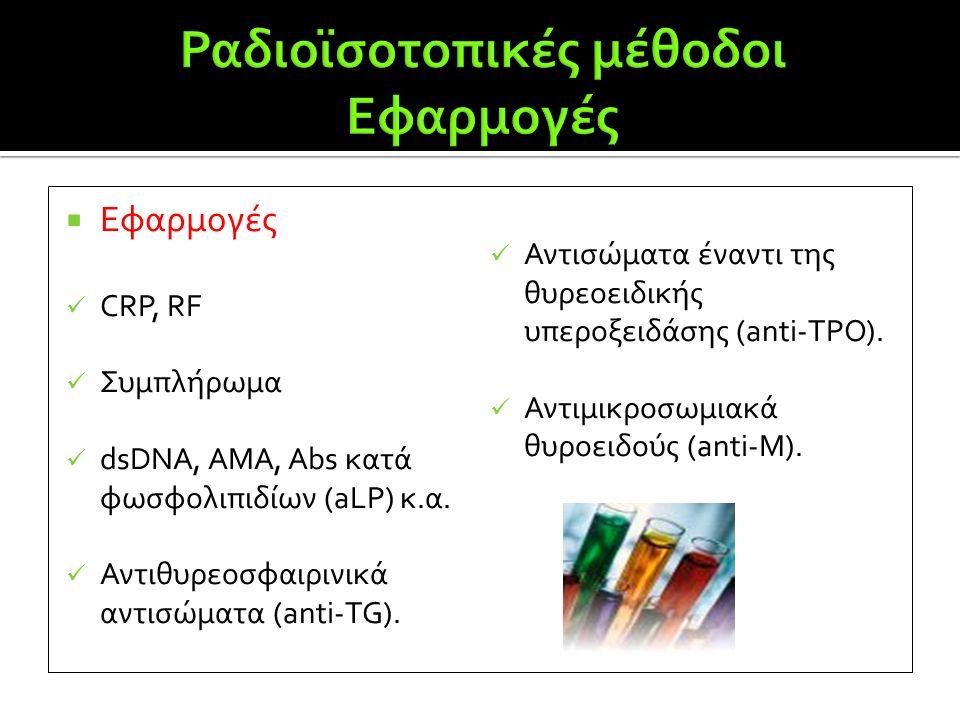  Εφαρμογές  CRP, RF  Συμπλήρωμα  dsDNA, AMA, Αbs κατά φωσφολιπιδίων (aLP) κ.α.  Αντιθυρεοσφαιρινικά αντισώματα (anti-TG).  Αντισώματα έναντι της