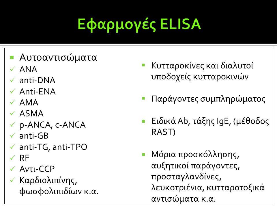  Αυτοαντισώματα  ΑΝΑ  anti-DNA  Anti-ENA  AMA  ASMA  p-ANCA, c-ANCA  anti-GB  anti-TG, anti-TPO  RF  Αντι-CCP  Καρδιολιπίνης, φωσφολιπιδίω
