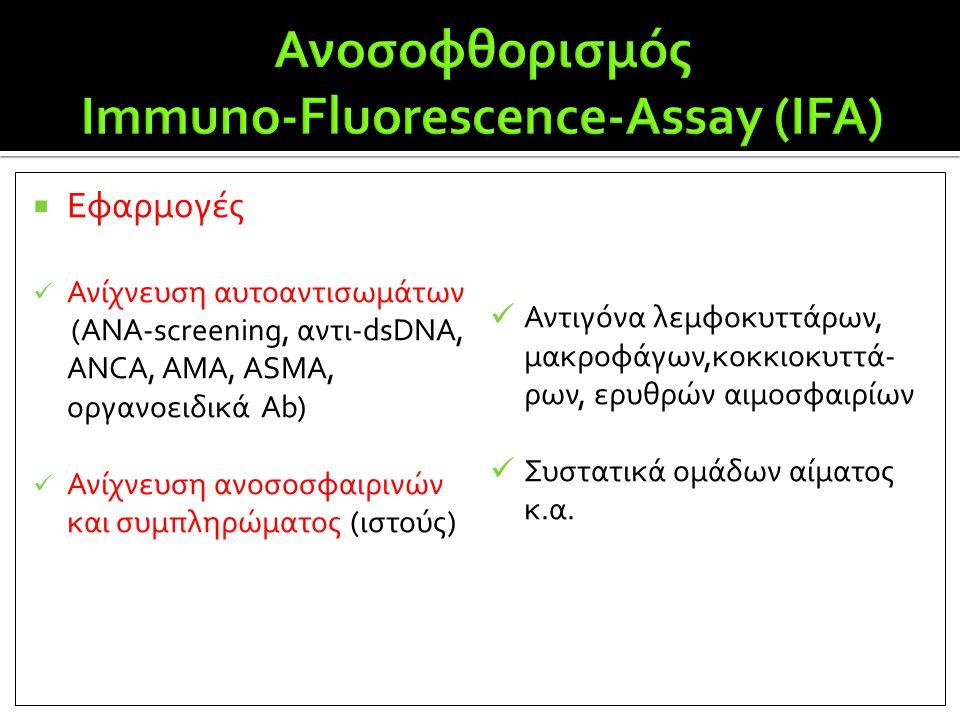 Εφαρμογές  Ανίχνευση αυτοαντισωμάτων (ANA-screening, αντι-dsDNA, ANCA, AMA, ASMA, οργανοειδικά Ab)  Ανίχνευση ανοσοσφαιρινών και συμπληρώματος (ισ