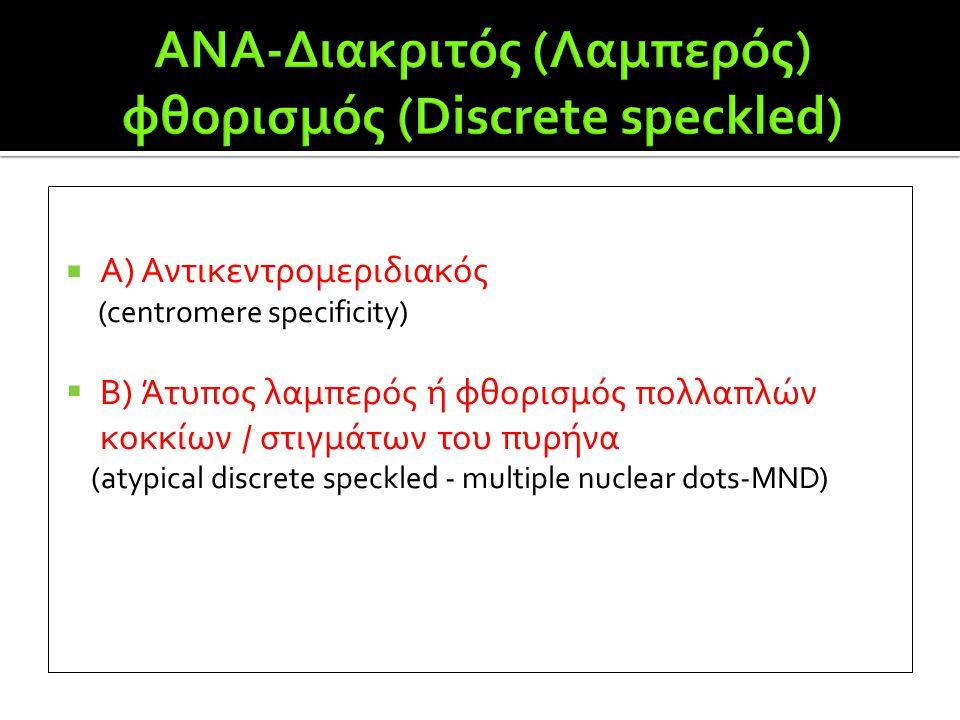  Α) Αντικεντρομεριδιακός (centromere specificity)  B) Άτυπος λαμπερός ή φθορισμός πολλαπλών κοκκίων / στιγμάτων του πυρήνα (atypical discrete speckl