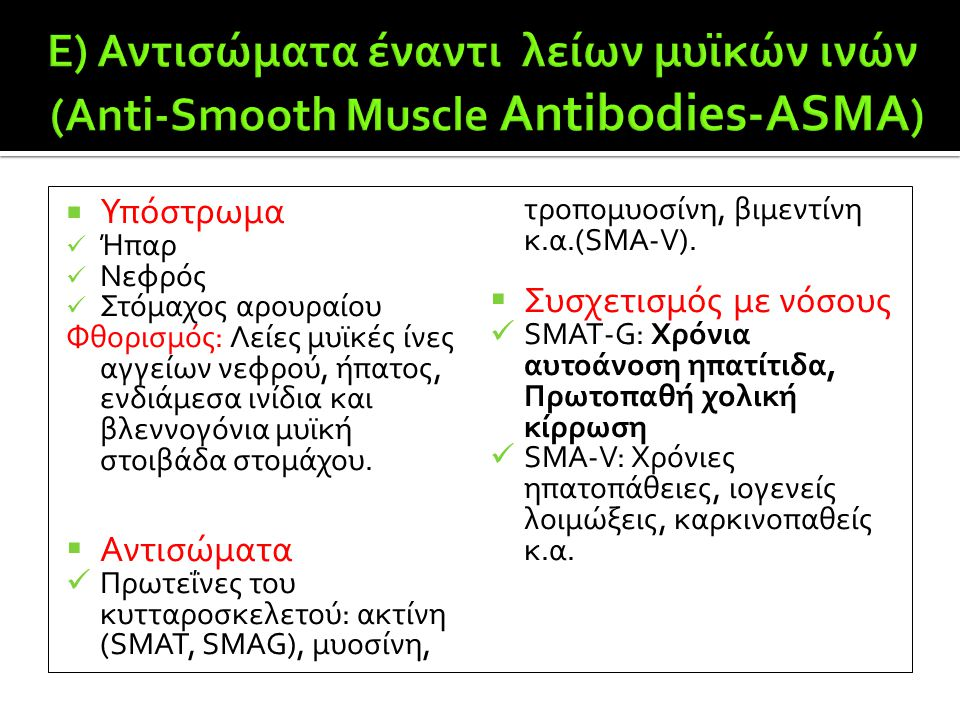  Υπόστρωμα  Ήπαρ  Νεφρός  Στόμαχος αρουραίου Φθορισμός: Λείες μυϊκές ίνες αγγείων νεφρού, ήπατος, ενδιάμεσα ινίδια και βλεννογόνια μυϊκή στοιβάδα