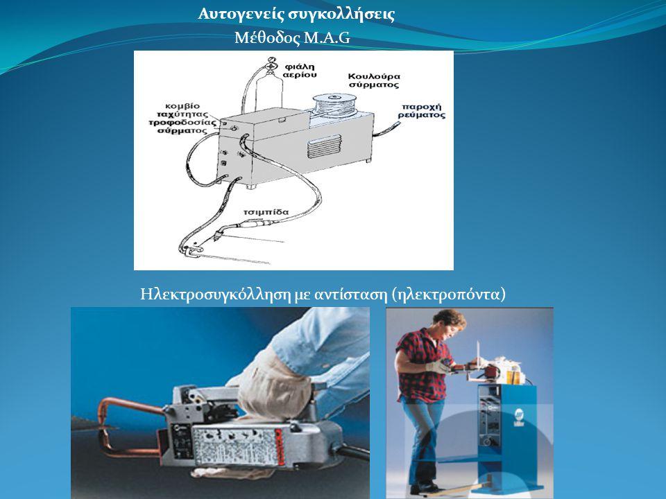 Αυτογενείς συγκολλήσεις Mέθοδος M.A.G Ηλεκτροσυγκόλληση με αντίσταση (ηλεκτροπόντα)