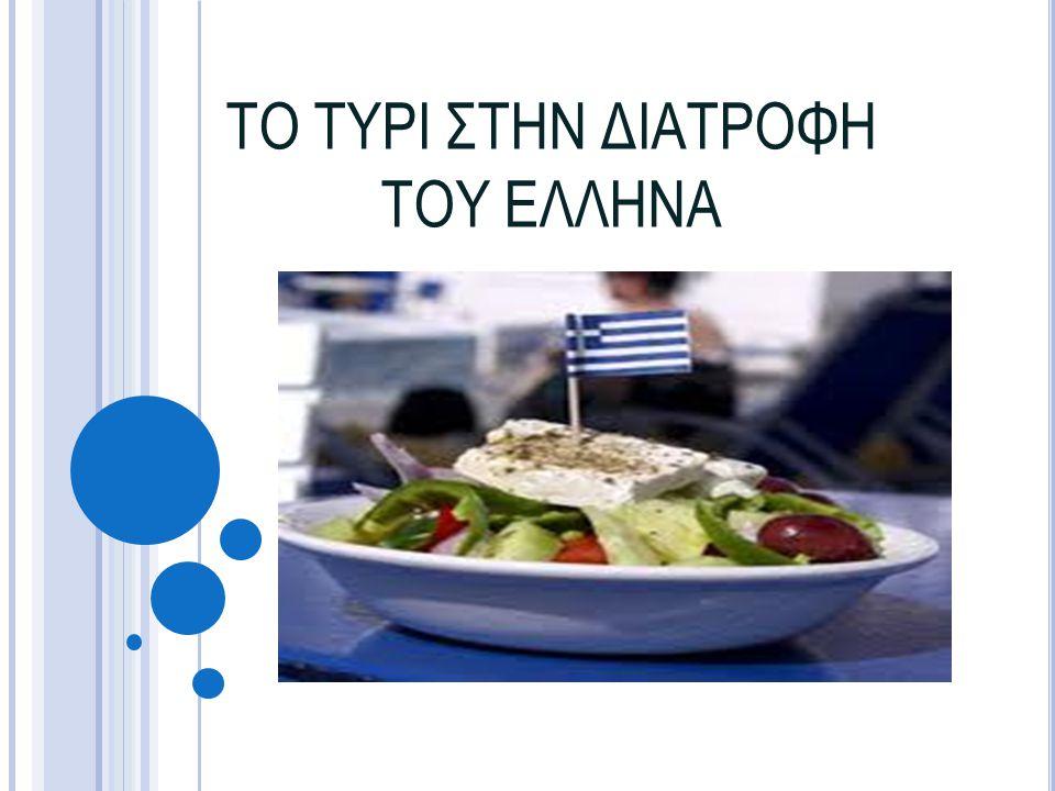 Οι διατροφικές συνήθειες των Ελλήνων σχετικά με το τυρί διαφέρουν πολύ από αυτές των υπολοίπων ευρωπαίων ακόμη και αυτών των νοτίων περιοχών που κλιματολογικά τουλάχιστον παρομοιάζουν πολύ με το κλίμα της χώρας μας.