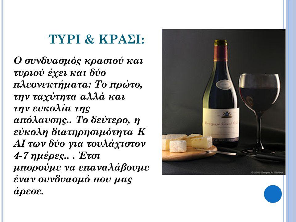 ΤΥΡΙ & ΚΡΑΣΙ: Ο συνδυασμός κρασιού και τυριού έχει και δύο πλεονεκτήματα: Το πρώτο, την ταχύτητα αλλά και την ευκολία της απόλαυσης.. Το δεύτερο, η εύ